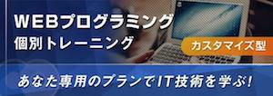 WEBプログラミング個別トレーニング
