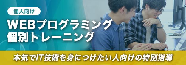 WEBプログラミング個別トレーニング【カスタマイズ型】|あなた専用のプランでIT技術を学ぶ!